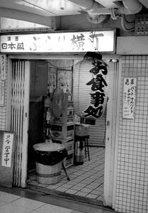 梅田地下・ぶらり横丁。